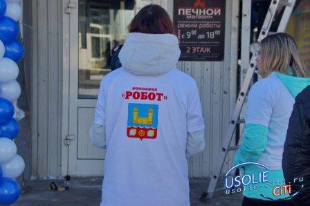 """Громко и красиво в Усолье открылся """"Робот"""""""