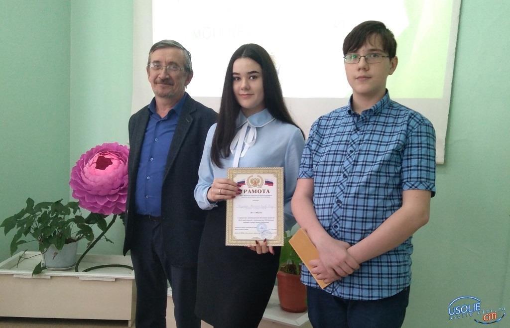 В Усолье прошел краеведческий фестиваль проектов «Мой край родной»