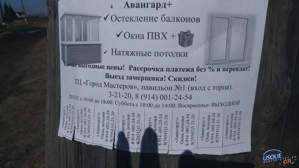 Кто на усольской улице Нагорной испортил все заборы и столбы