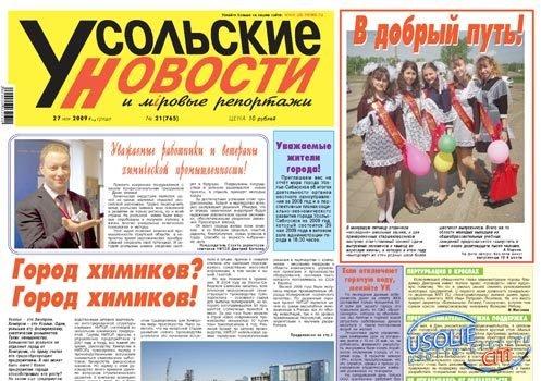 Вспомним, как всё начиналось.  Первая усольская газета нового поколения готовится к юбилею