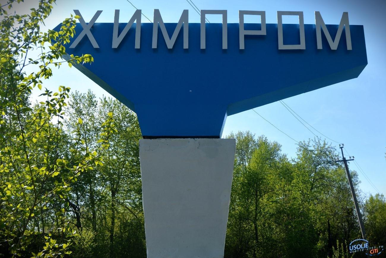 В Усолье покрасили стеллу Химпрома