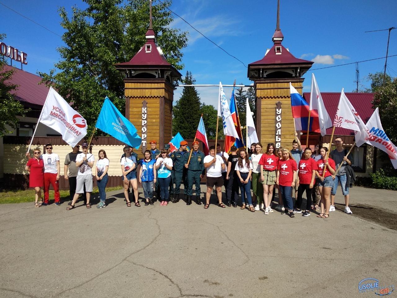 День России в Усолье отметили шествием и большим концертом