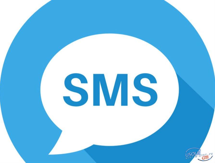 Усольчане, не просматривайте СМС от неизвестных абонентов