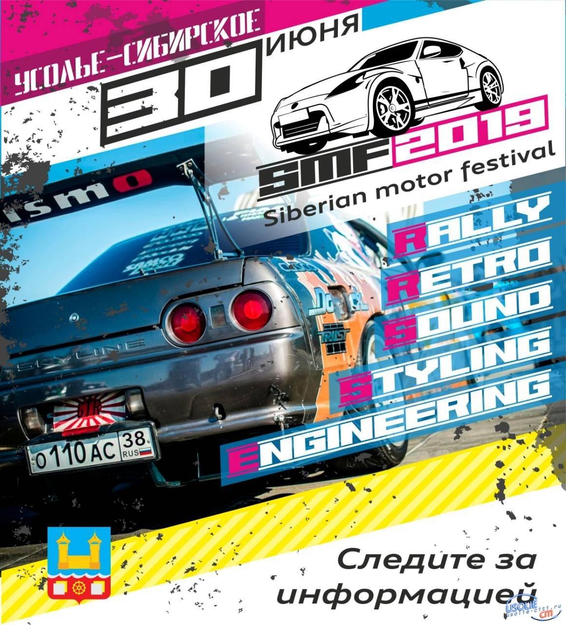 Фестиваль Сибирских моторов SMF и Чемпионат по ралли состоятся в Усолье