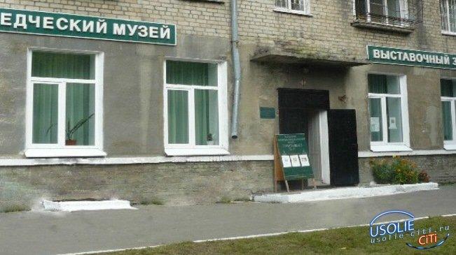 Усольский краеведческий музей готовится отпраздновать свой юбилей