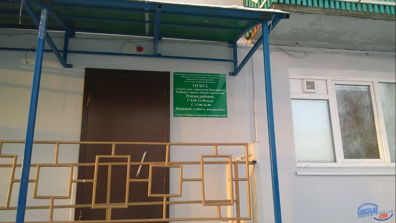 Недоброжелатели добрались до усольского кабинета врача общей практики