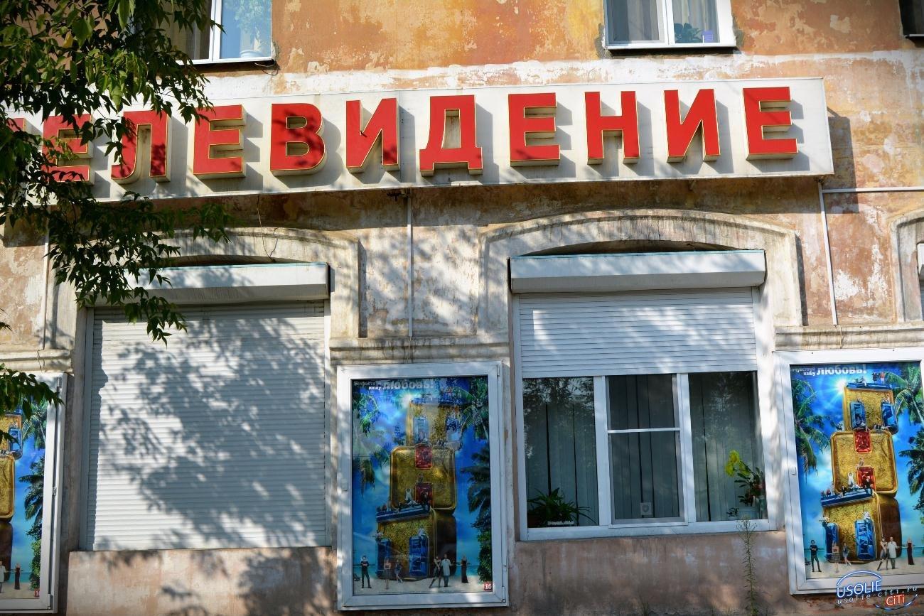 В Усолье жизнь местного ТВ РТВ канала под угрозой