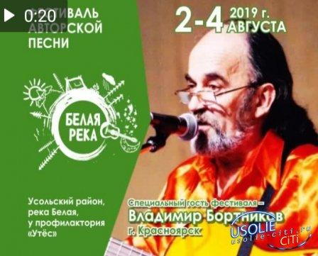 Белая река: Региональный фестиваль авторской песни в Усолье состоится в любую погоду