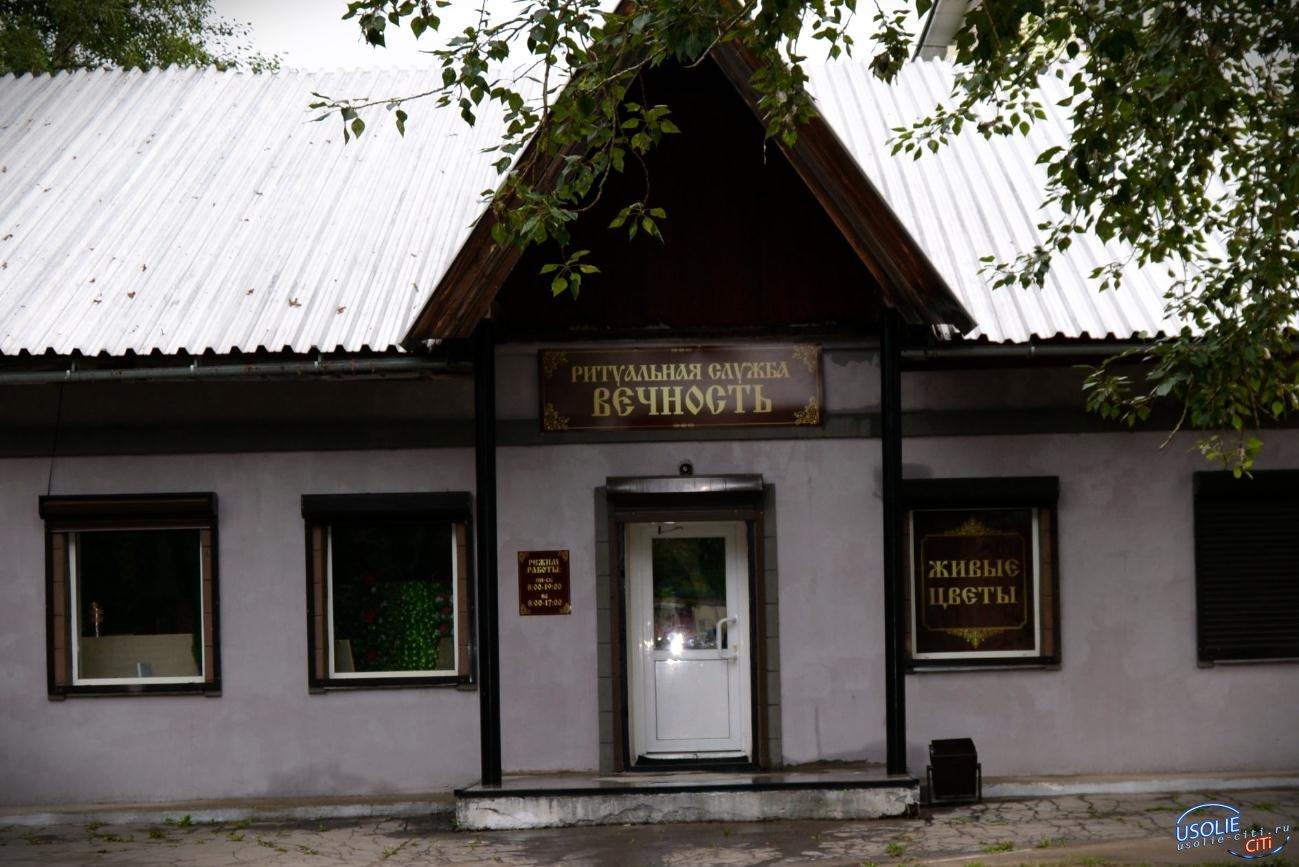 В Усолье запретили рекламировать ритуальную службу