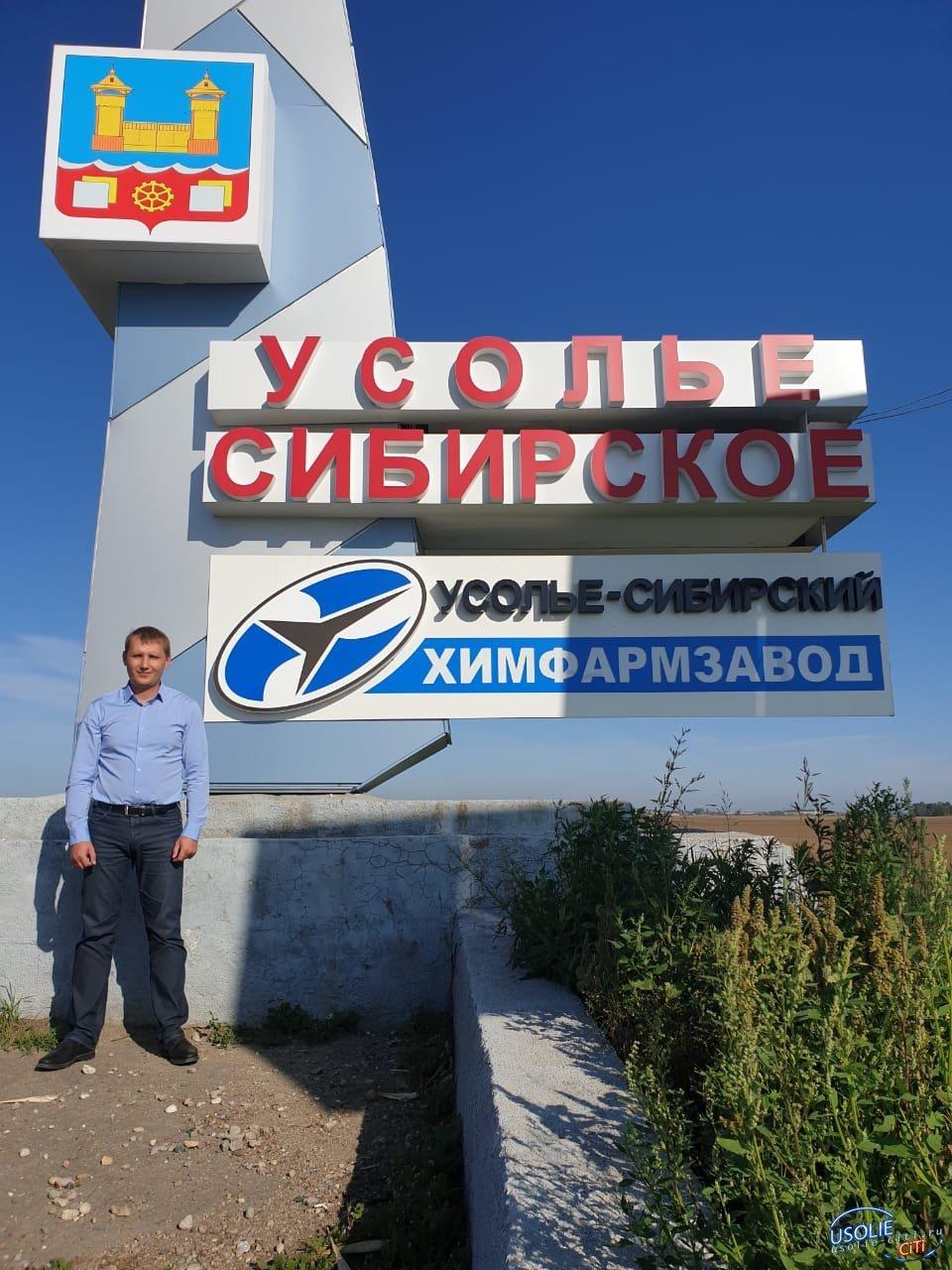 Дмитрий Тютрин: Пусть Усолье-Сибирское всегда остается красивым