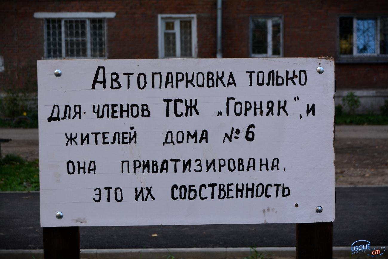 В Усолье жители ТСЖ