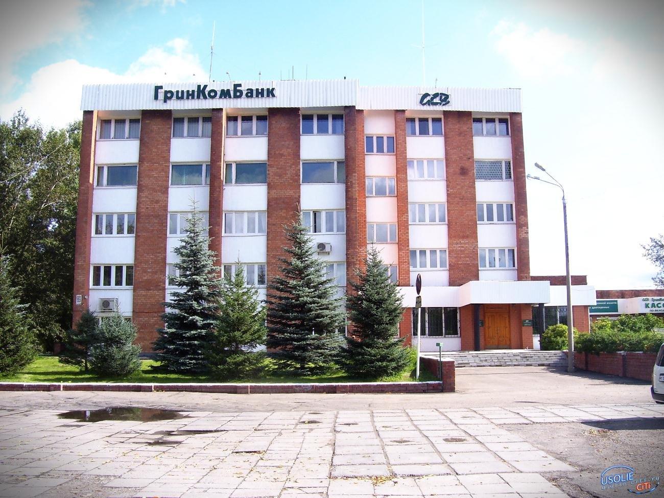 В Усолье Гринкомбанк лишили лицензии