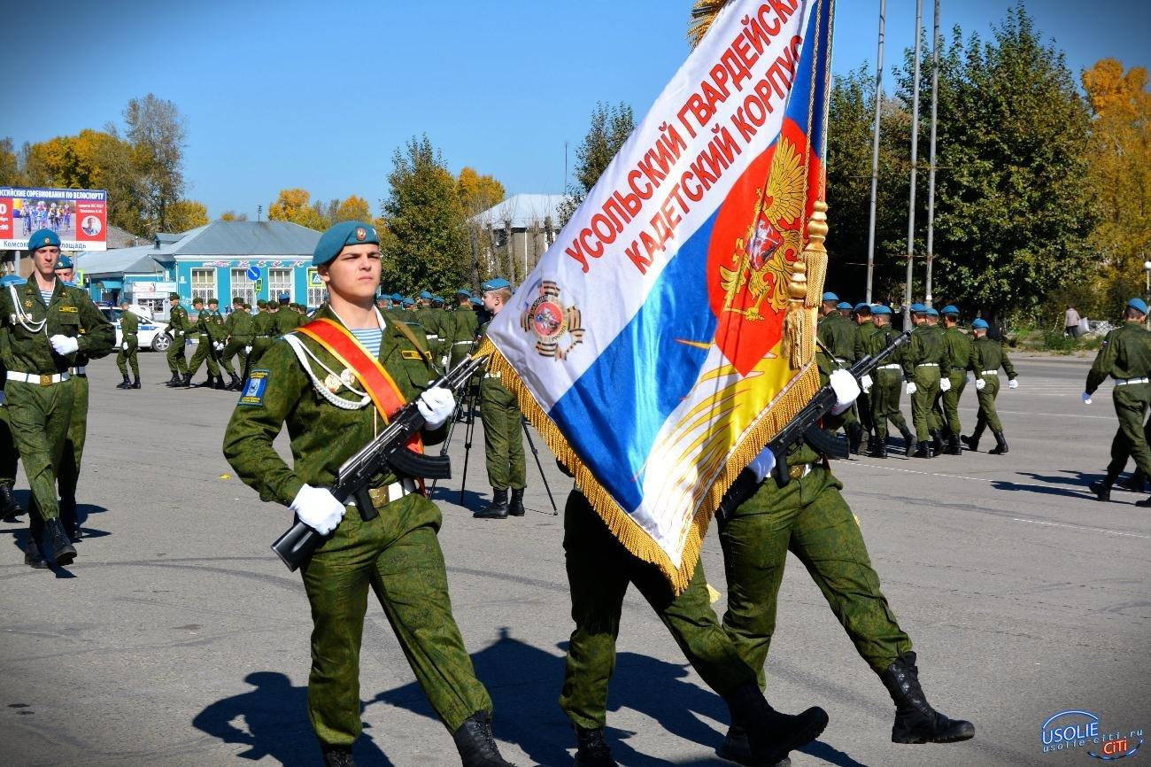 Парад кадетских корпусов пройдет в Усолье