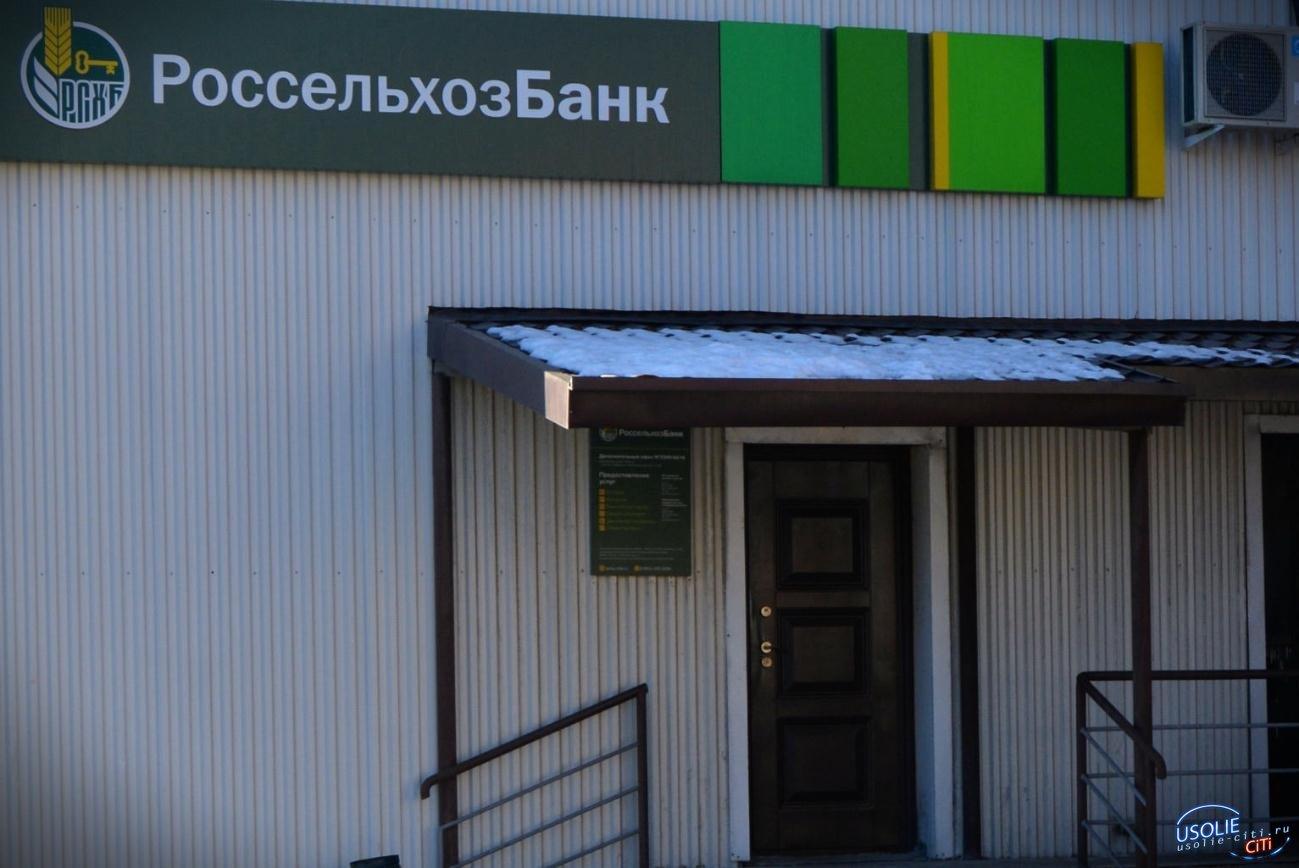 Страховое возмещение усольским вкладчикам ГринКомБанка выплатит Россельхозбанк
