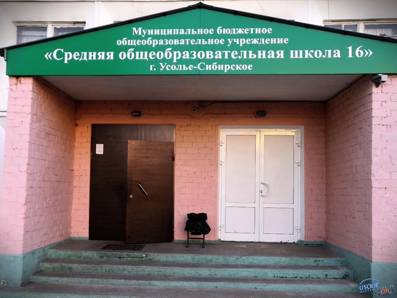 В Усолье три завуча уволились из школы
