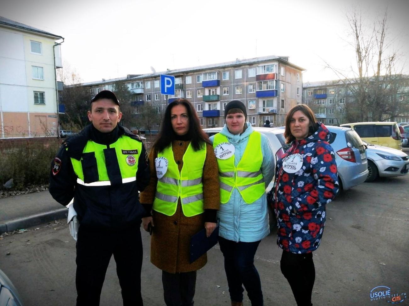 В Усолье прошла общегородская акция «Родительский патруль»
