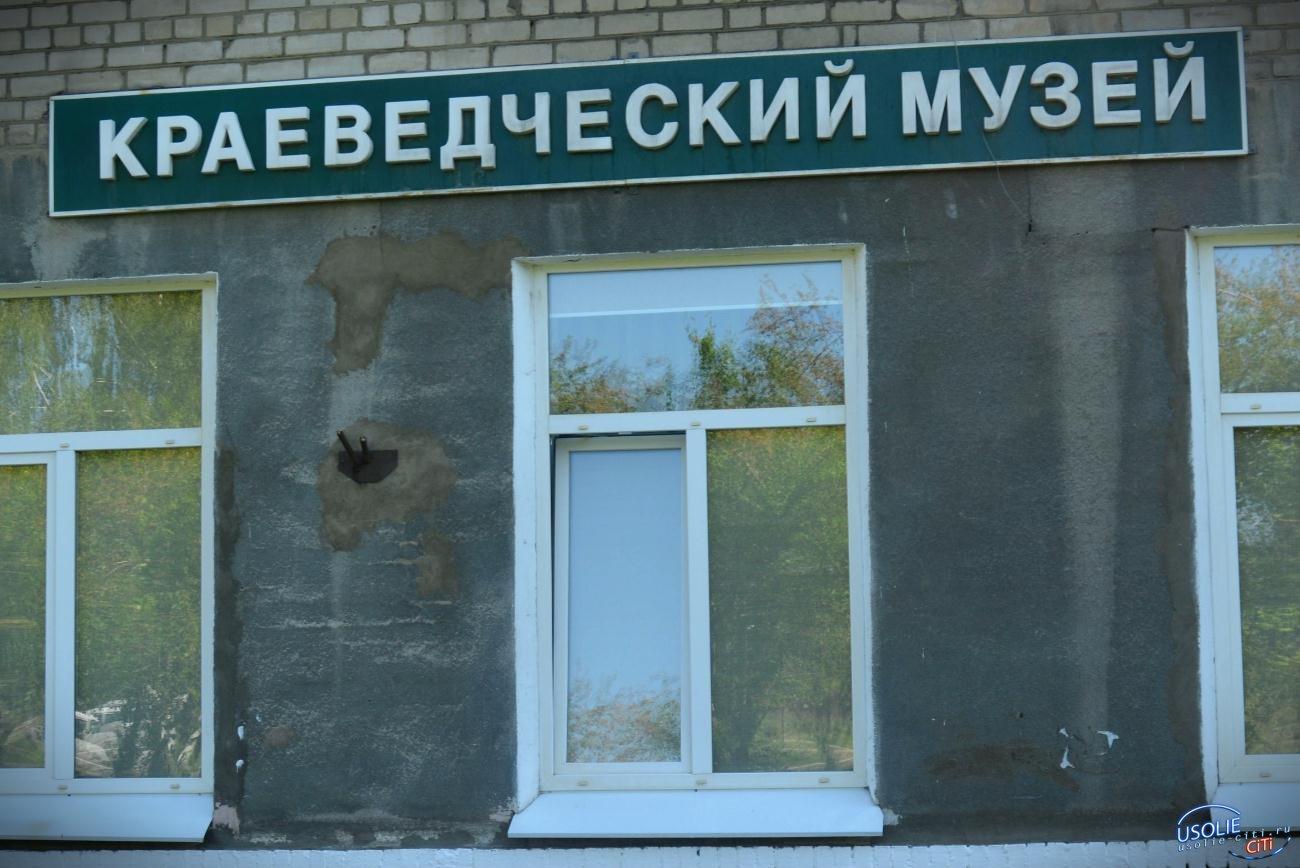 Сегодня - 50 лет усольскому историко-краеведческому музею