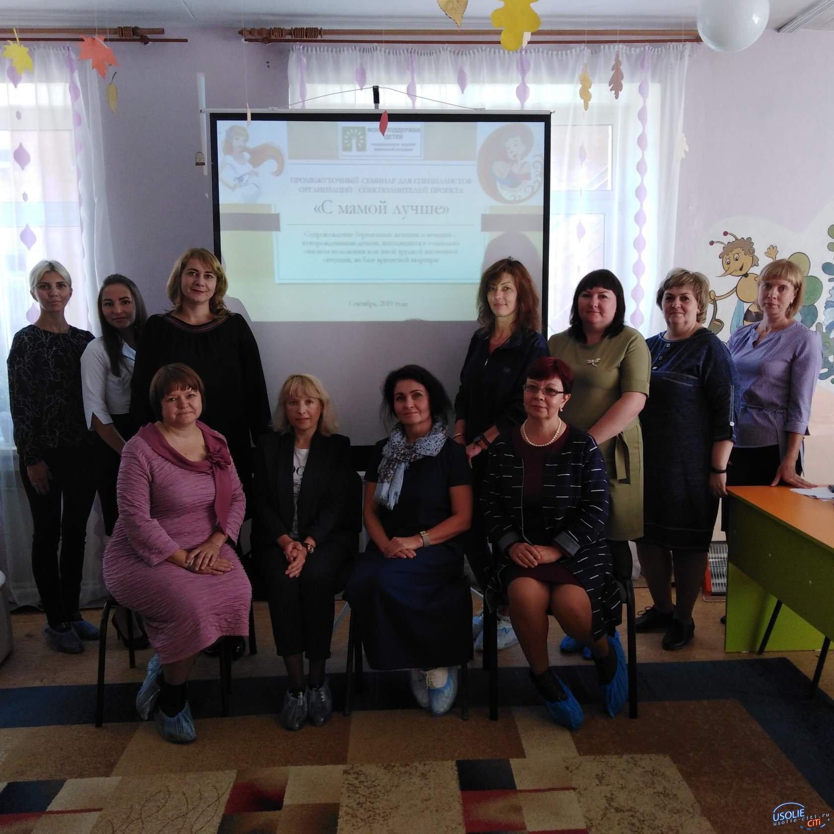 Проект усольского Центра помощи детям признан лучшим в России