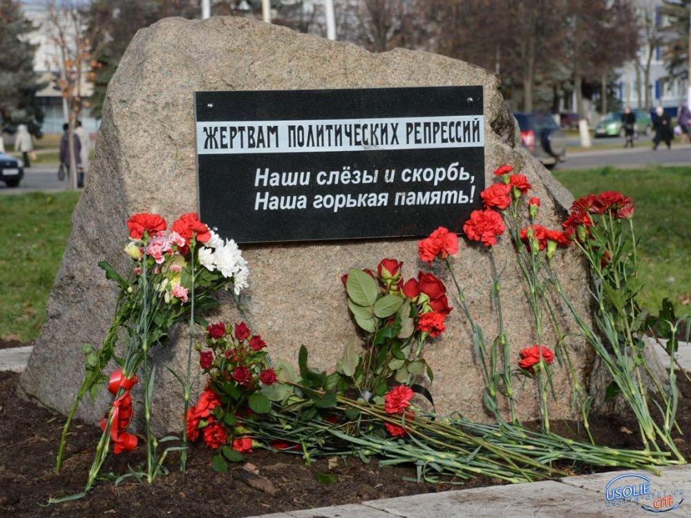 Фамилии усольчан - жертв репрессий появятся на Стене памяти