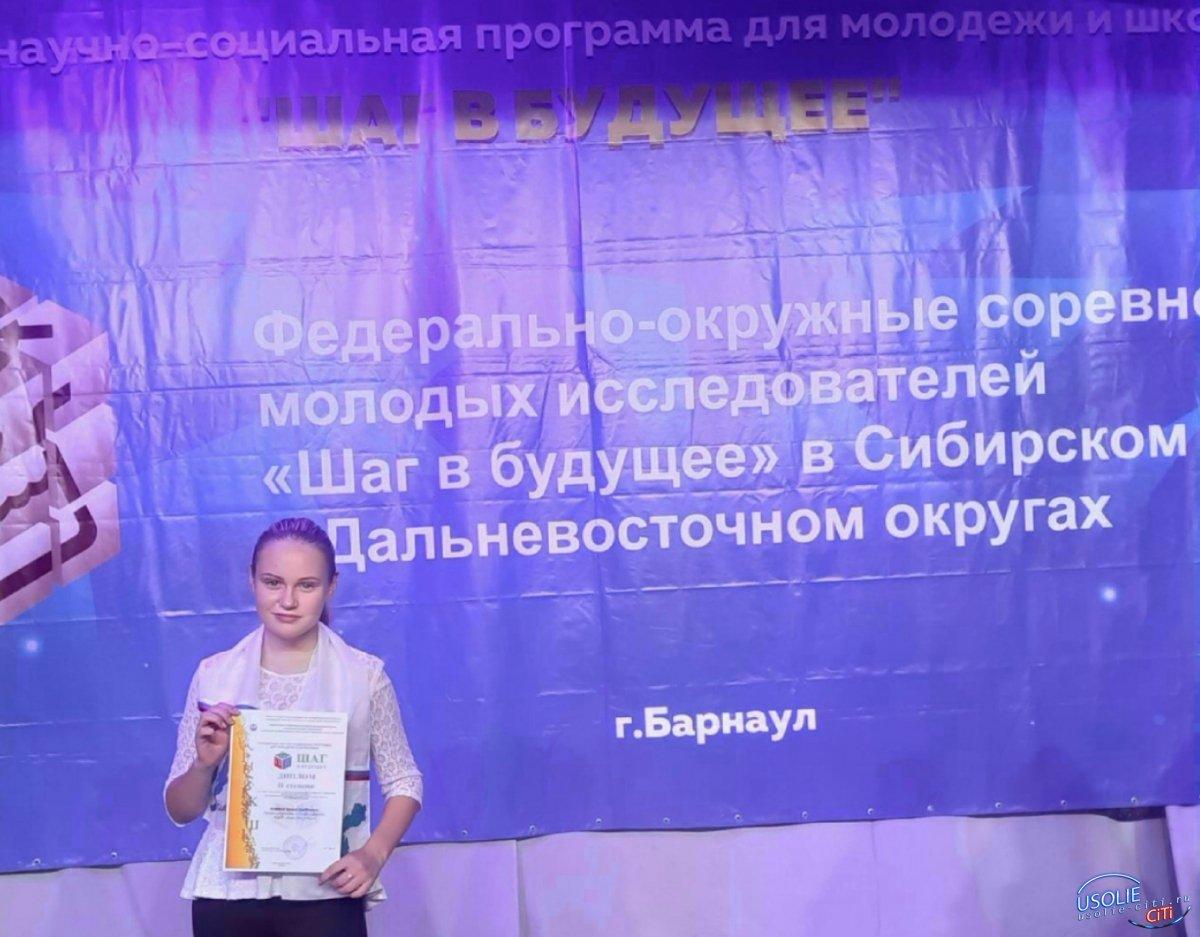 Усольчанка Ксения Фомина стала лучшим научным исследователем