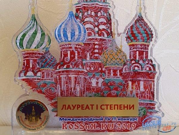 Усольский ансамбль