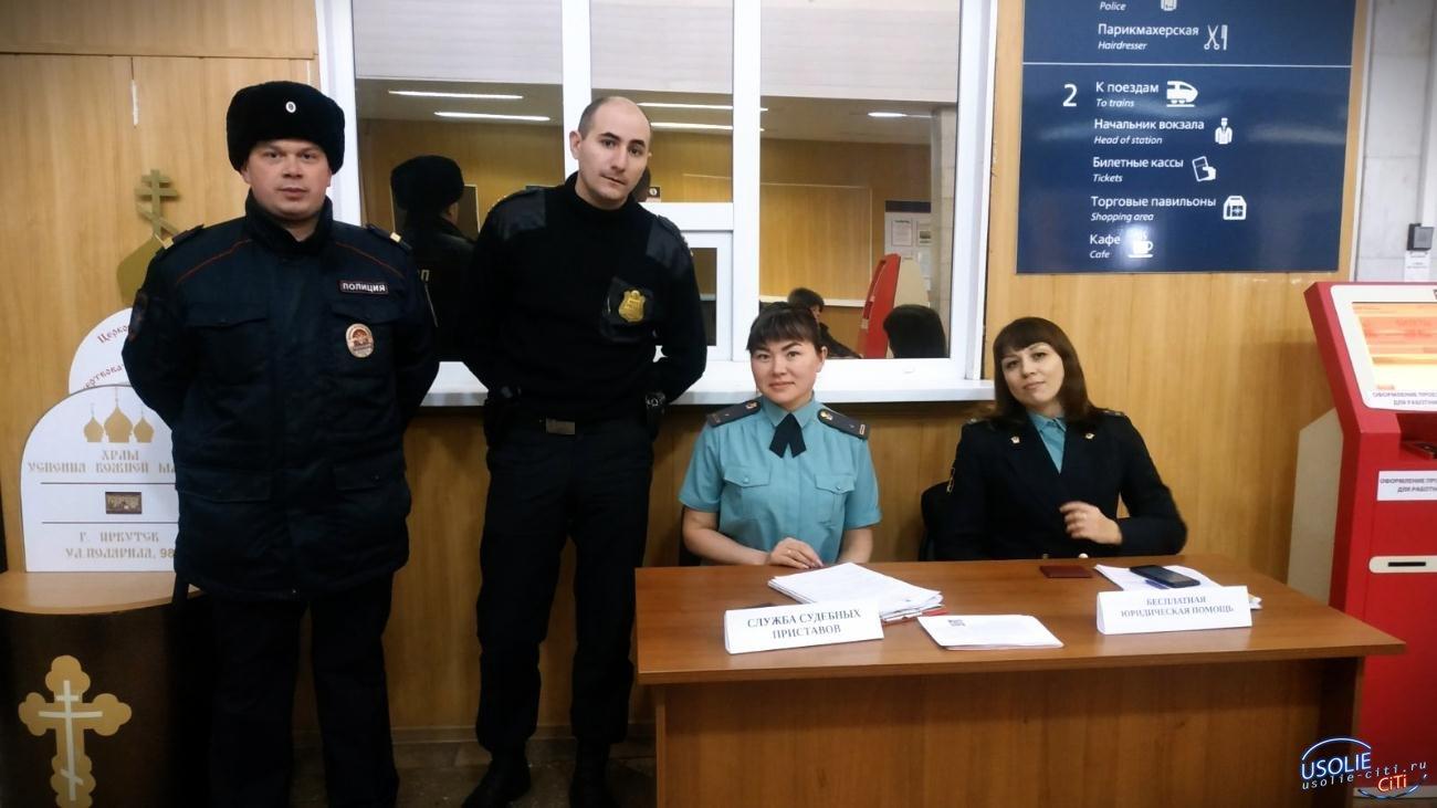 Судебные приставы на усольском железнодорожном вокзале