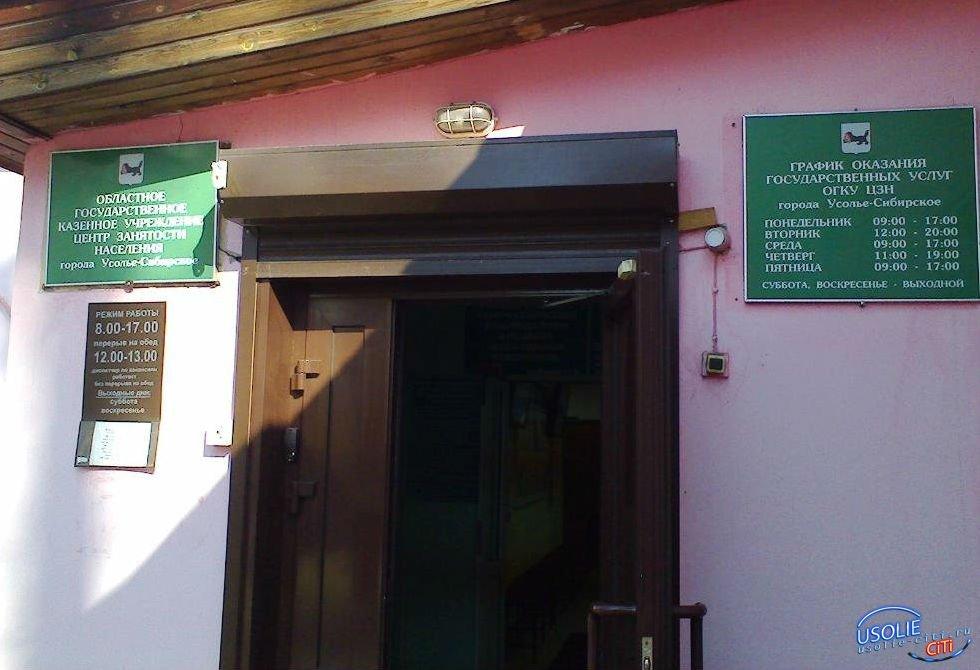 В Усолье центр занятости 20 ноября будет предлагать вакансии для женщин