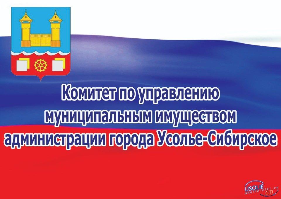 КУМИ: Усольчанам необходимо подтвердить нуждаемость в предоставлении жилья по договору социального найма
