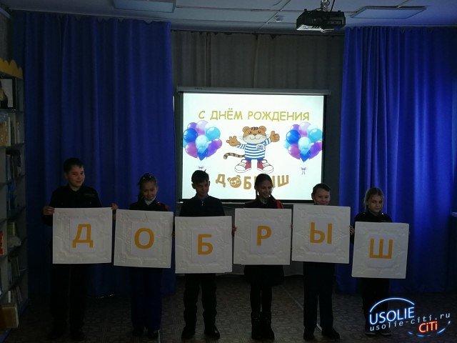 В Усольском районе отметили день рождения Добрыша