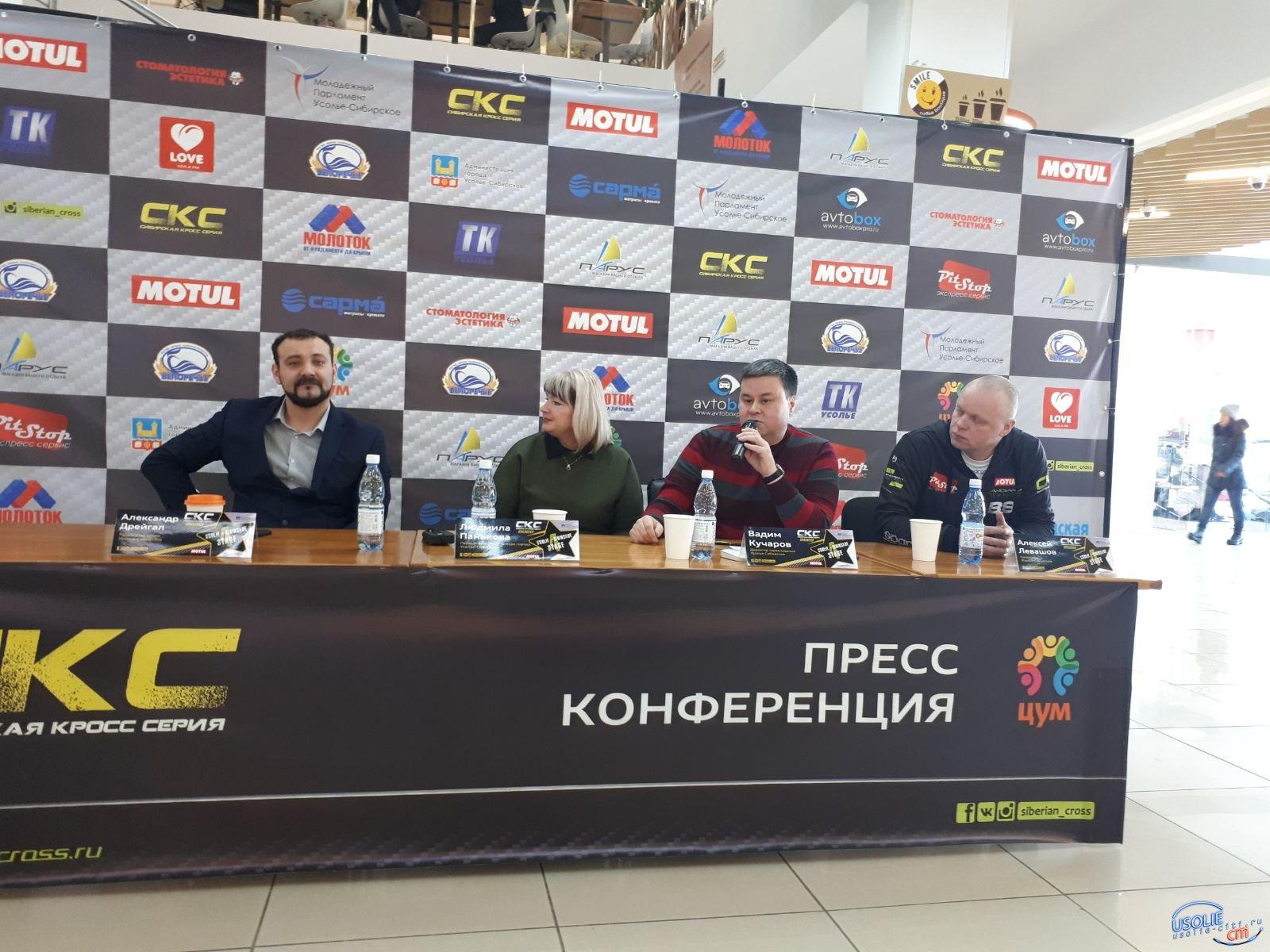 Вадим Кучаров: 22 февраля приглашаем усольчан на автогонку на льду