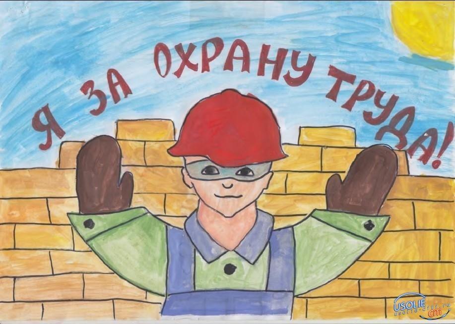Юная жительница Усольского района стала победительницей областного конкурса детских рисунков