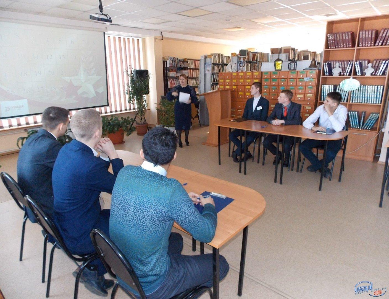 Первый этап городского конкурса «Русский парень-2020» прошел в Усолье