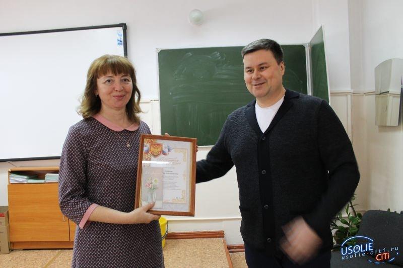 Вадим Кучаров поздравил усольских педагогов