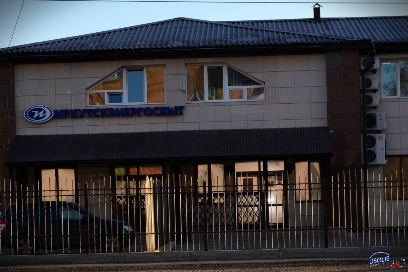Из-за коронавируса: В Усолье закрываются офисы Энергосбыта