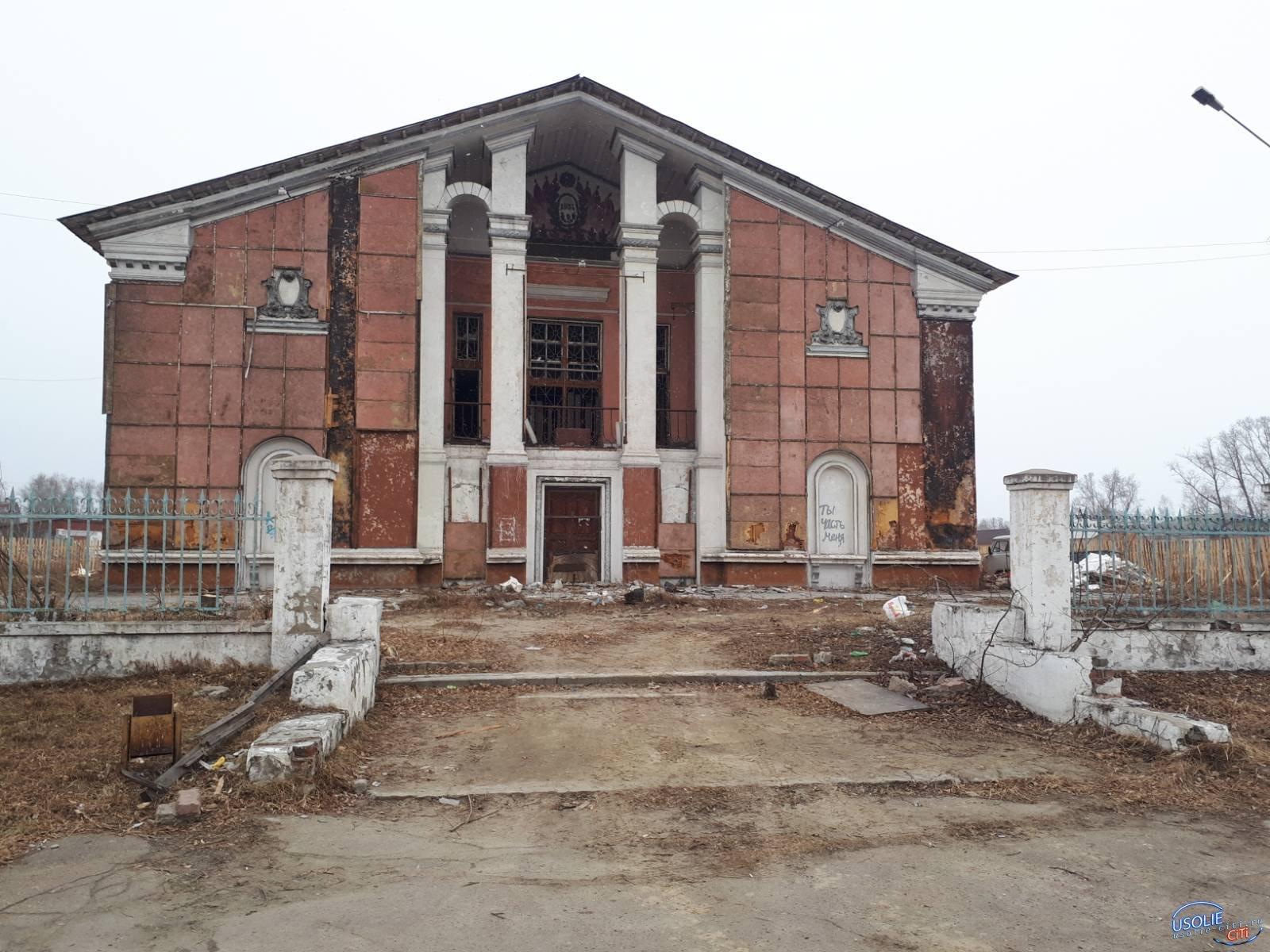 Здание ДК ЗГО в Усолье продано