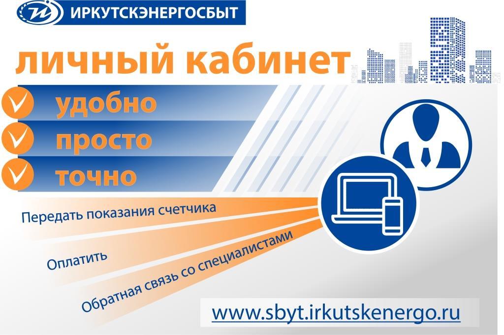 Специально для Усолья: «Иркутскэнергосбыт» сообщает
