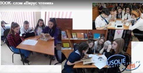 Вирус поразил посетителей библиотеки Усолья
