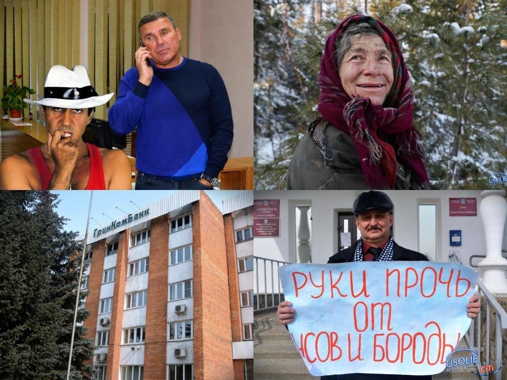 Журналисты шутили, а усольчане не смеялись