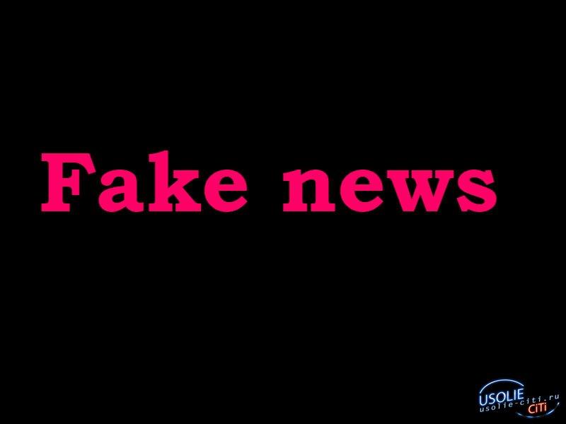 В Усолье распускают слухи про известных усольчан, якобы,  заболевших коронавирусом