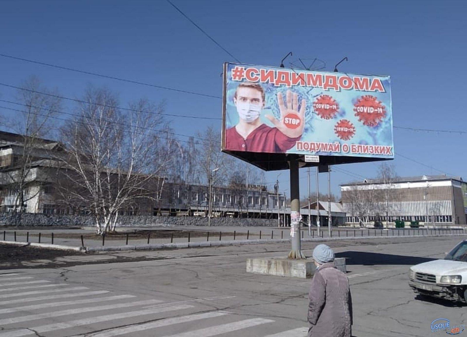 Усольчане , сидите дома. В Иркутской области уточнили правила передвижения самоизолированных граждан