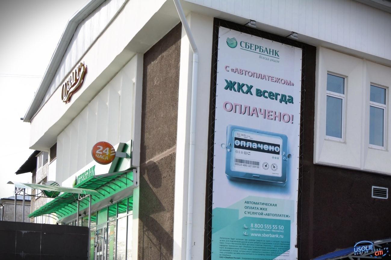 Коронавирус: Усольчан предупреждают, что мошенники воспользовались ситуацией
