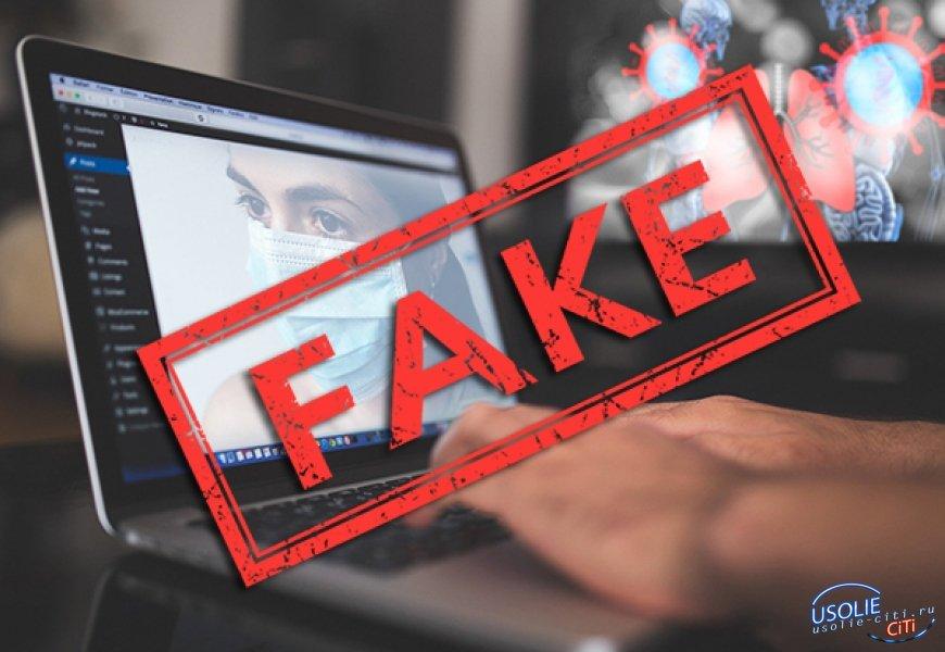 Усольчанке, распространившей фейк о коронавирусе, присудили штраф