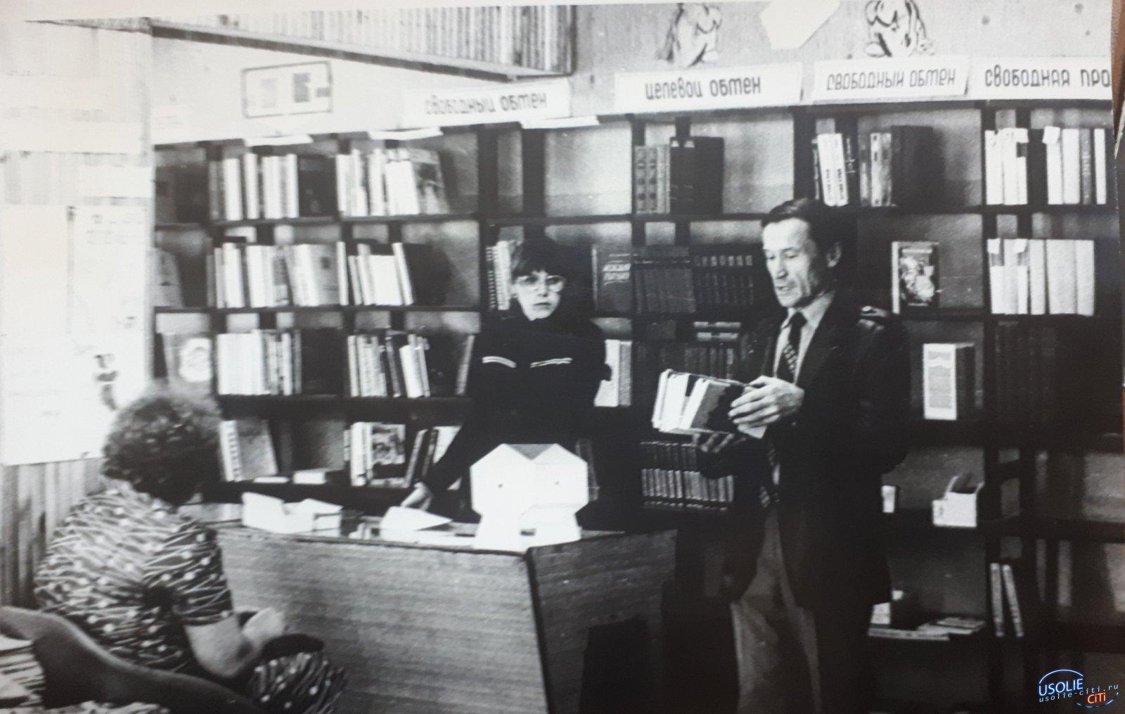 Букинистическая книга не забыта в Усолье