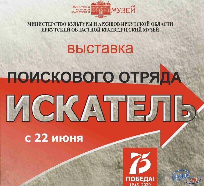 Коллекция усольского поискового отряда представлена в Иркутске
