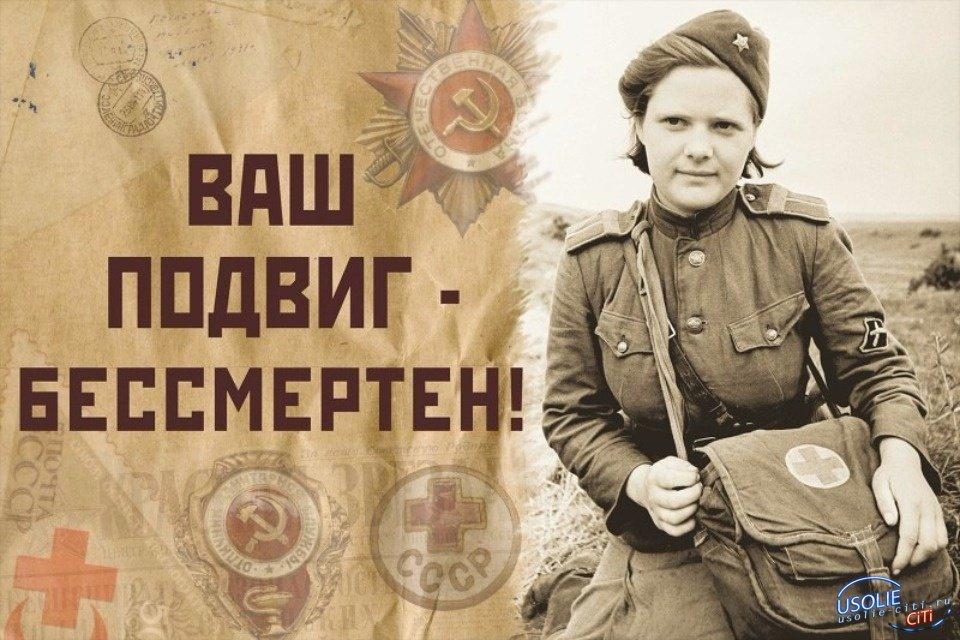 Усольские медики о подвиге коллег в годы Великой Отечественной войны