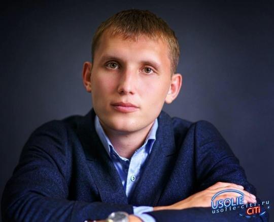Дмитрий Тютрин: От имени молодых депутатов поздравляю усольскую молодежь