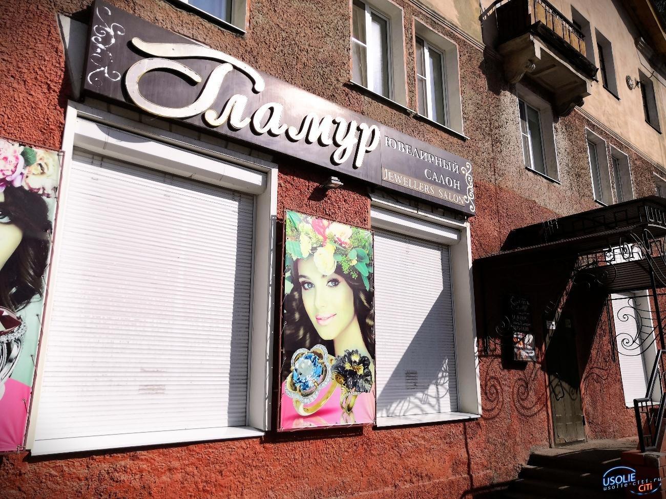 Кража века: В Усолье в грозу  ночью ограбили ювелирный магазин