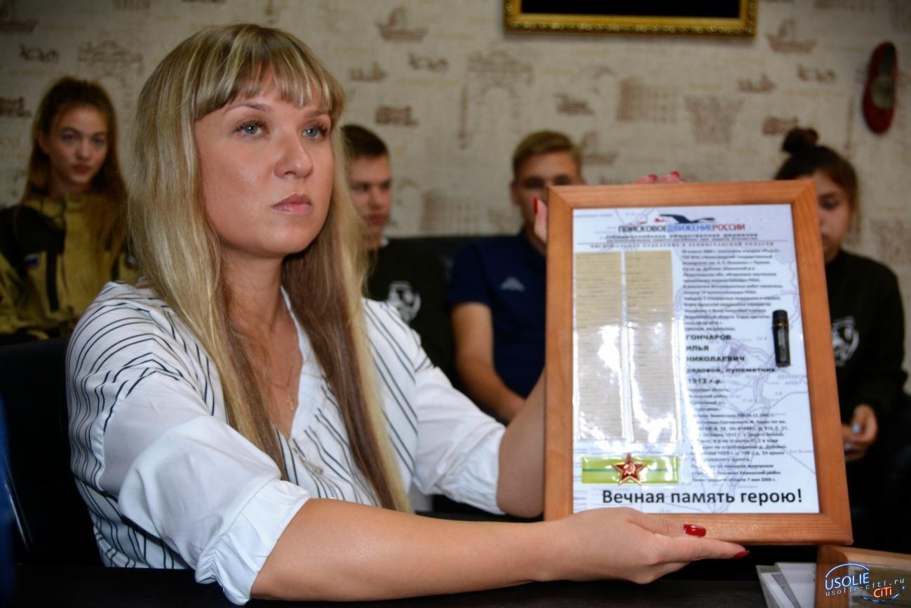 Нина Торопкина с отрядом вернулась в Усолье
