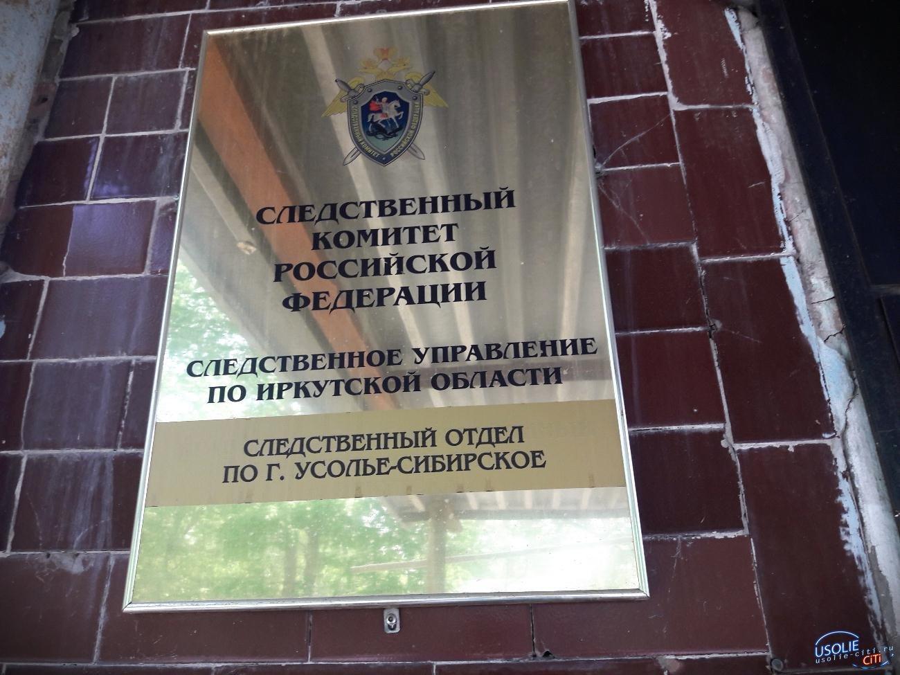 В Усолье завершено расследование убийства