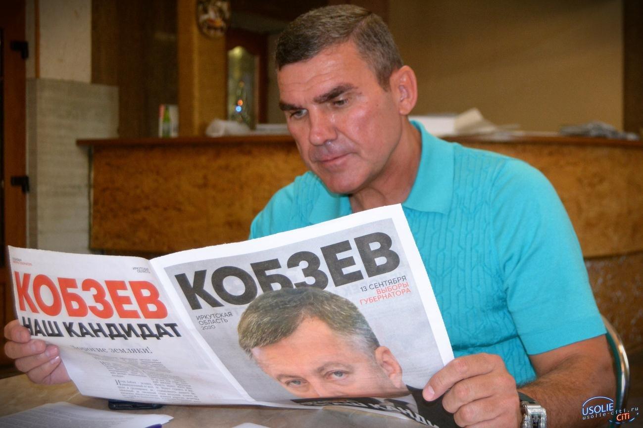 Торопкин на связи с Кобзевым